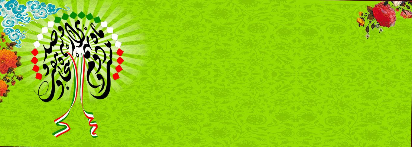 حضرت آیتالله العظمی امام خامنهای : بیست و دوم بهمن، در حکم عید غدیر است؛ زیرا در آن روز بود که نعمت ولایت، اتمام نعمت و تکمیل نعمت الهی، برای ملت ایران صورت عملی و تحقق خارجی گرفت