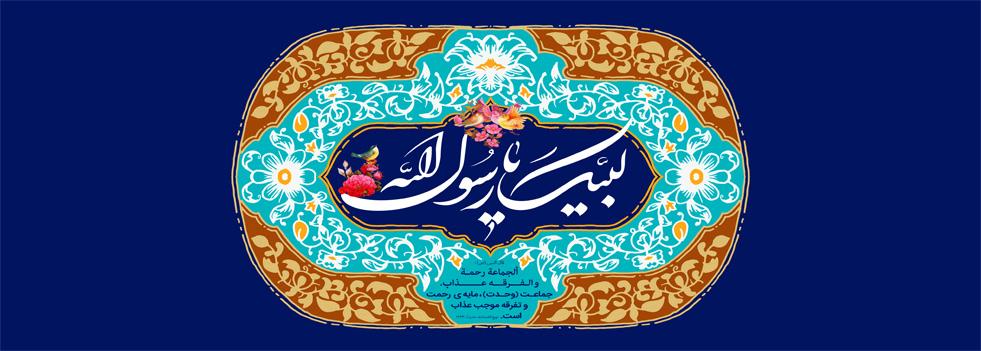 مقام معظم رهبری : اگر وعدههاى الهى را باور کردیم آن وقت راه به سوى عزت به سوى وحدت به سوى اقتدار در مقابل امت اسلامى باز خواهد شد امت اسلام از عقبماندگى نجات پیدا خواهد کرد.